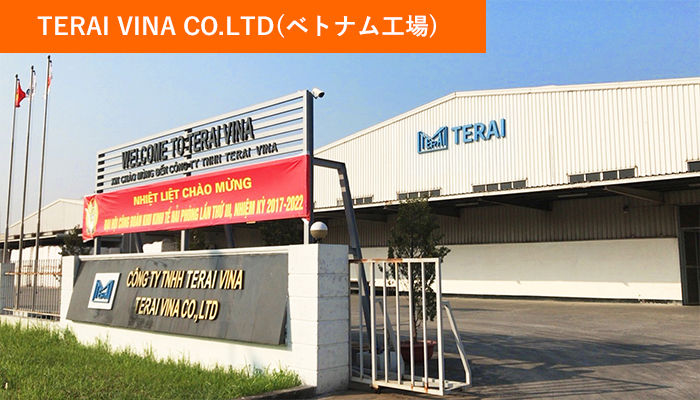 TERAI VINA CO.LTD(ベトナム)